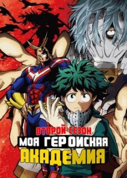 Моя геройская академия (второй сезон)