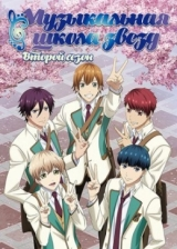 Музыкальная школа звезд (второй сезон) / High School Star Musical