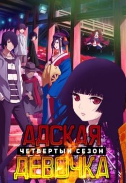 Адская девочка (четвертый сезон) / Jigoku Shoujo: Yoi no Togi