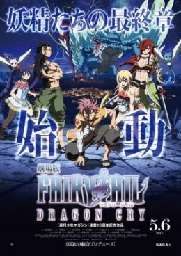 Хвост Феи (фильм второй) / Fairy Tail Movie 2: Dragon Cry