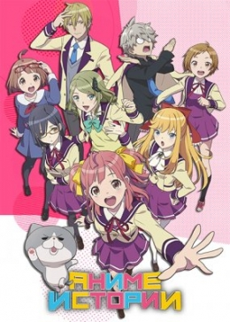 Аниме-истории / Anime-Gataris
