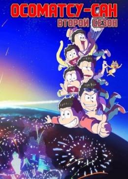 Осоматсу-сан (второй сезон)