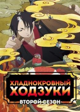 Хладнокровный Ходзуки (второй сезон)