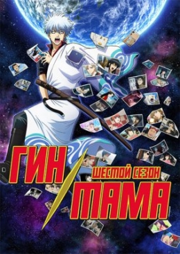Гинтама (шестой сезон)