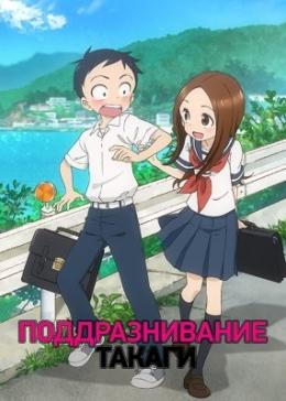 Поддразнивание Такаги