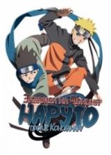 Наруто против Конохомару. Экзамен на чунина / Honoo no Chuunin Shiken! Naruto vs Konohamaru!!