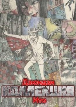 Коллекция Дзюндзи Ито / Itou Junji: Collection