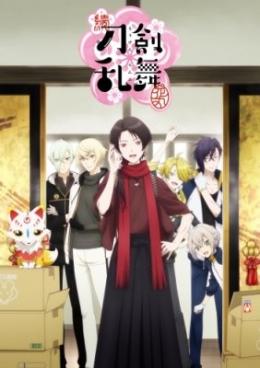 Танец мечей: Цветочный круг (второй сезон) / Zoku Touken Ranbu: Hanamaru