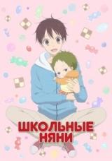 Школьные няни / Gakuen Babysitters