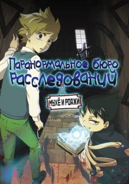 Паранормальное бюро расследований Мухё и Роджи / Muhyo to Rouji no Mahouritsu Soudan Jimusho