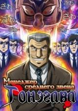Менеджер среднего звена Тонэгава / Chuukan Kanriroku Tonegawa
