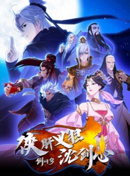 Сеть мечей: Благородная рыцарская душа / Jian Wang 3: Xia Gan Yi Dan Shen Jianxin