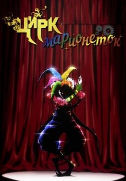 Цирк марионеток