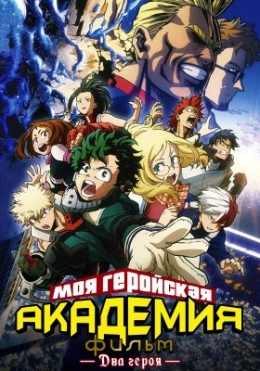 Аниме Моя геройская академия (фильм) / Аниме Boku no Hero Academia The Movie: Futari no Hero