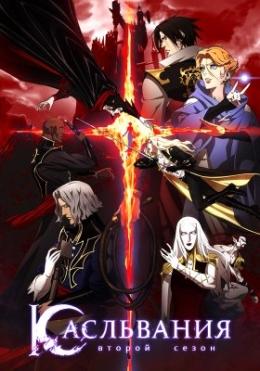 Аниме Касльвания (второй сезон) / Аниме Castlevania Season 2