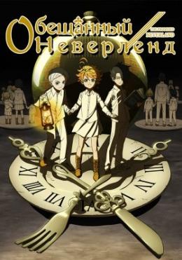 Аниме Обещанный Неверленд / Аниме Yakusoku no Neverland
