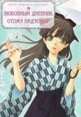 Любовный дневник Отомэ Надэсико / Otome Nadeshiko Love Diary