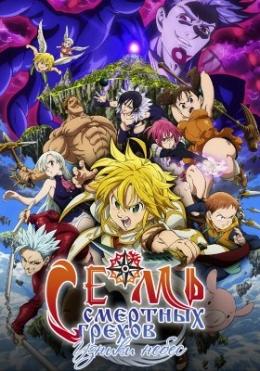 Аниме Семь смертных грехов: Узники небес / Аниме Nanatsu no Taizai Movie: Tenkuu no Torawarebito