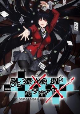 Безумный азарт (второй сезон) / Kakegurui Second Season