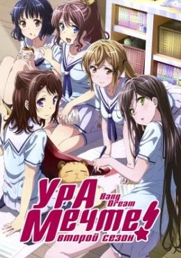 Аниме Ура мечте! (второй сезон) / Аниме Bang Dream! Second Season