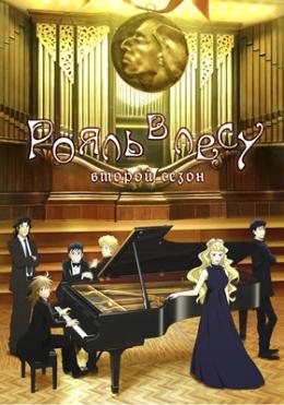 Аниме Рояль в лесу (второй сезон) / Аниме Piano no Mori Second Season