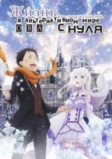 Жизнь в альтернативном мире с нуля ОВА / Re: Zero kara Hajimeru Isekai Seikatsu: Memory Snow