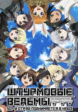Штурмовые ведьмы: 501-й отряд поднимается в небо! / Strike Witches: 501 Butai Hasshin Shimasu!!