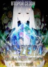 Жизнь в альтернативном мире с нуля (второй сезон) / Re: Zero kara Hajimeru Isekai Seikatsu Second Season