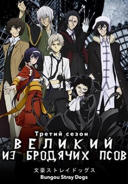 Великий из бродячих псов (третий сезон)