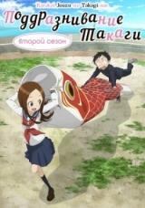 Поддразнивание Такаги (второй сезон) / Karakai Jouzu no Takagi-san 2nd Season