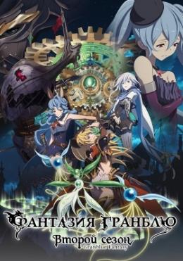 Фантазия Гранблю (второй сезон) / Granblue Fantasy The Animation Second Season