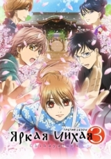 Яркая Чихая (третий сезон) / Chihayafuru 3