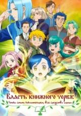 Власть книжного червя: Чтобы стать библиотекарем, все средства хороши / Honzuki no Gekokujou: Shisho ni Naru Tame ni wa Shudan wo Erandeiraremasen