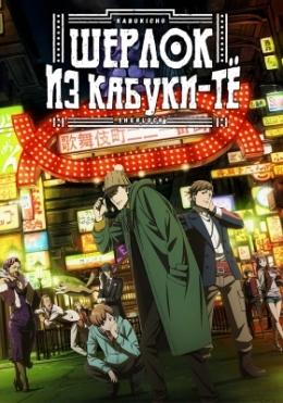 Шерлок из Кабуки-тё