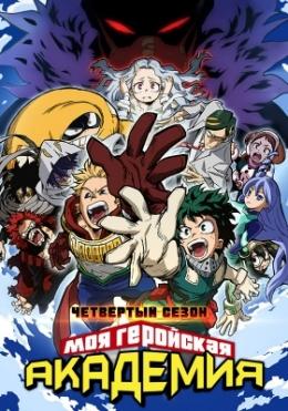 Моя геройская академия (четвёртый сезон) / Boku no Hero Academia 4th Season