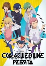 Сумасшедшие ребята / Chuubyou Gekihatsu Boy