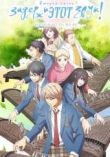 Задержи этот звук! (второй сезон) / Kono Oto Tomare! 2nd Season
