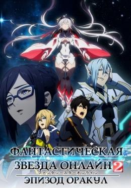 Аниме Фантастическая звезда онлайн 2: Эпизод Оракул / Аниме Phantasy Star Online 2: Episode Oracle