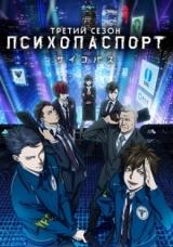 Психопаспорт (третий сезон) / Psycho-Pass 3rd Season