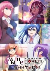 Мы не можем учиться! (второй сезон) / Bokutachi wa Benkyou ga Dekinai 2nd Season