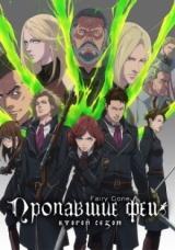 Пропавшие феи (второй сезон) / Fairy Gone 2nd Season