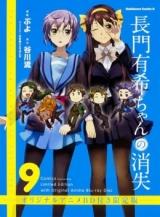 Исчезновение Юки Нагато ОВА / Nagato Yuki-chan no Shoushitsu: Owarenai Natsuyasumi