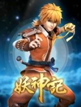 Сказания о Демонах и Богах / Yao Shen Ji