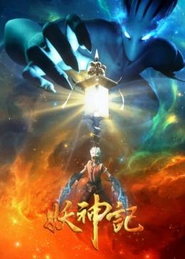Аниме Сказания о Демонах и Богах 3 / Аниме Yao Shen Ji 3rd Season