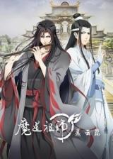 Магистр Дьявольского культа 2 / Mo Dao Zu Shi 2