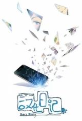 Дневник культурной адаптации / Han Hua Ri Ji