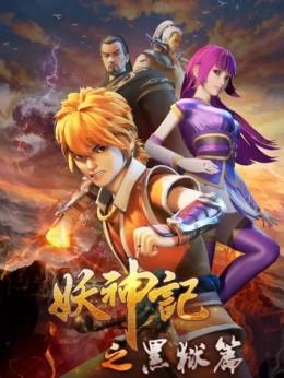 Аниме Сказания о Демонах и Богах 4 / Аниме Yao Shen Ji 4th Season