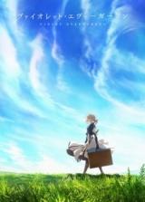 Вайолет Эвергарден: День, когда ты поймешь, что я люблю тебя, обязательно наступит / Violet Evergarden: Kitto Ai wo Shiru Hi ga Kuru no Darou