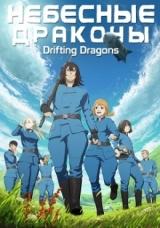 Небесные драконы / Kuutei Dragons