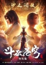Расколотая Битвой Синева Небес 2: Песнь Пустыни / Doupo Cangqiong 2nd Season Specials